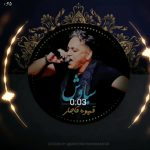 آهنگ قهوه قاجار با صدای سیاوش شمس