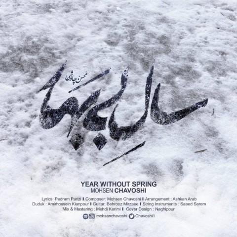 آهنگ سال بی بهار با صدای محسن چاوشی