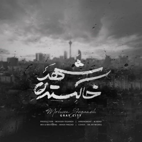 آهنگ شهر خاکستری با صدای محسن یگانه