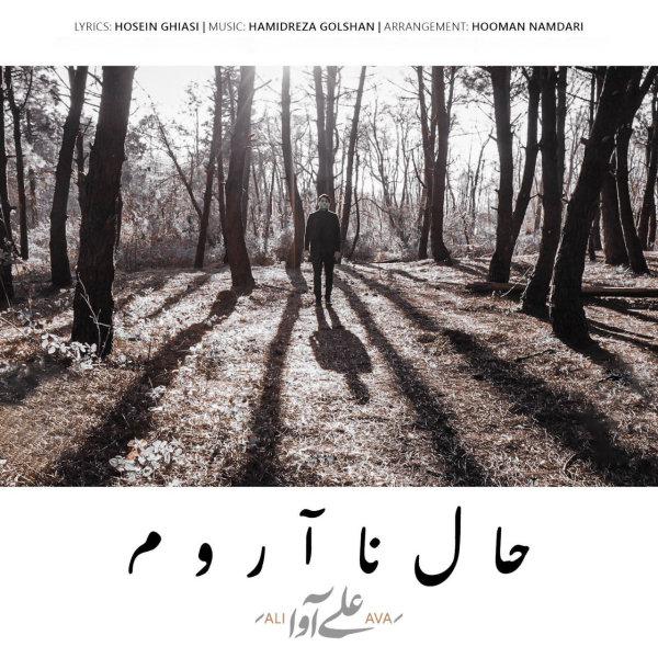 آهنگ حال نا آروم از علی آوا