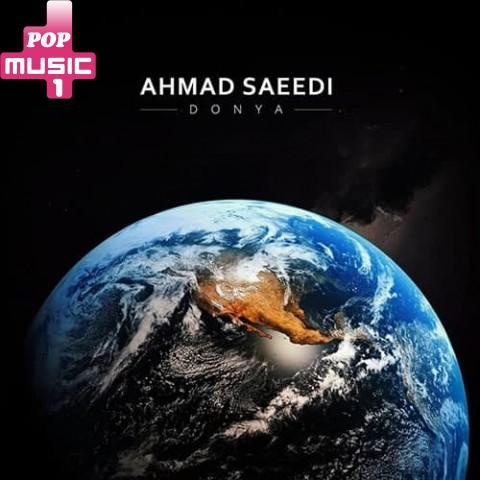 آهنگ دنیا با صدای احمد سعیدی