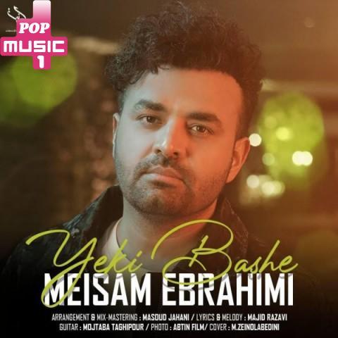آهنگ یکی باشه با صدای میثم ابراهیمی