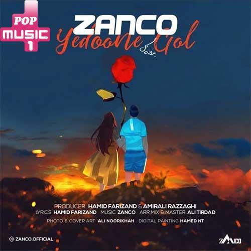 آهنگ دوست دارم بگم مال من شو میترسم بگی نه زانکو