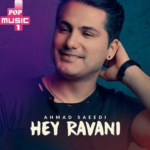 آهنگ هی روانی ( تند تند میزنه نفسم کند کند شد حرکات دستم ) احمد سعیدی