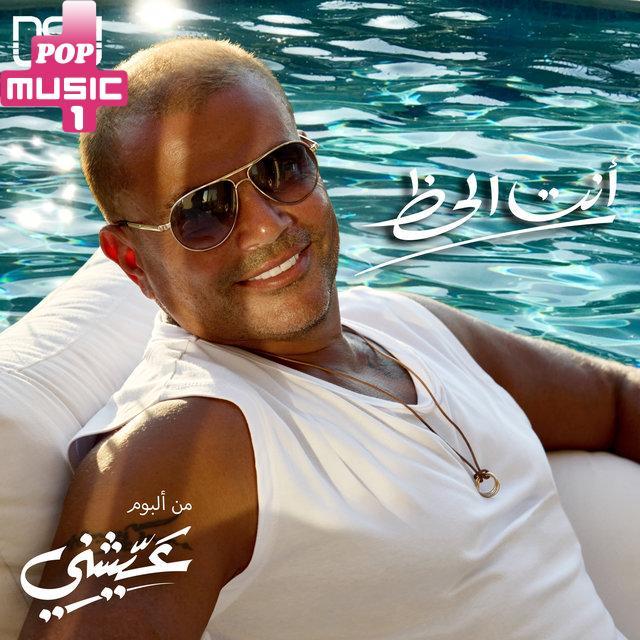 آهنگ أنت الحظ عمرو دیاب