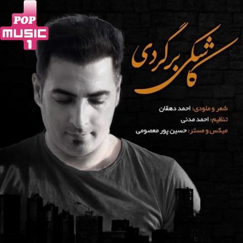 آهنگ کاشکی برگردی با صدای احمد دهقان