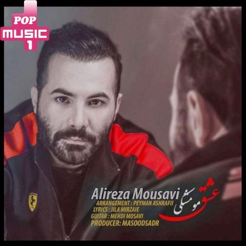 آهنگ عشق مو مشکی با صدای علیرضا موسوی