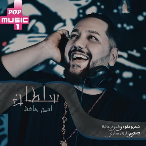 آهنگ سلطان با صدای امین حافظ