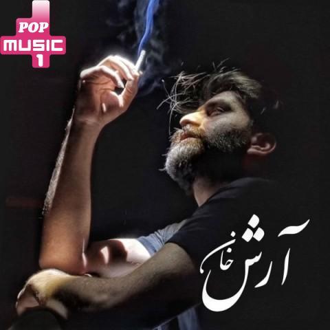 آهنگ عشق تلخ با صدای آرش خان