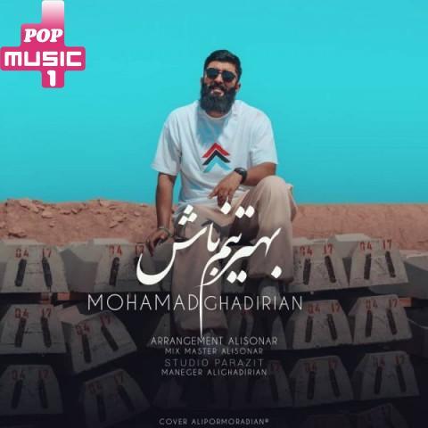 آهنگ بهترینم باش با صدای محمد قدیریان