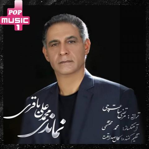 آهنگ نماندی با صدای محمد علی باقری