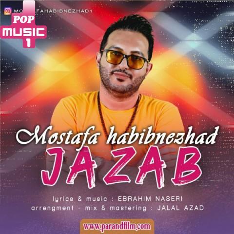 آهنگ جذاب با صدای مصطفی حبیب نژاد
