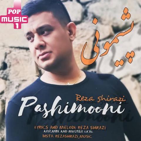 آهنگ پشیمونی با صدای رضا شیرازی